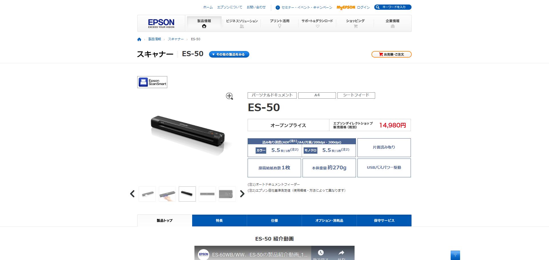 エプソン(EPSON) スキャナー