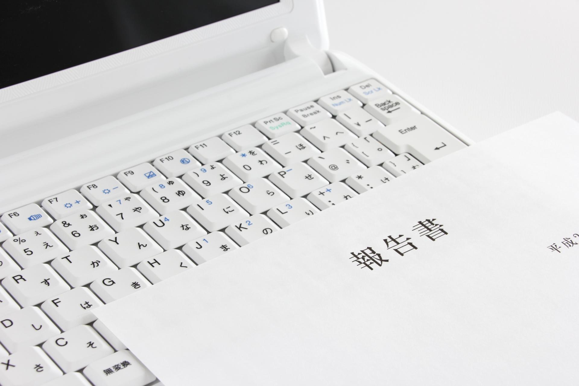 PDFを白黒(モノクロ・グレースケール)にする方法