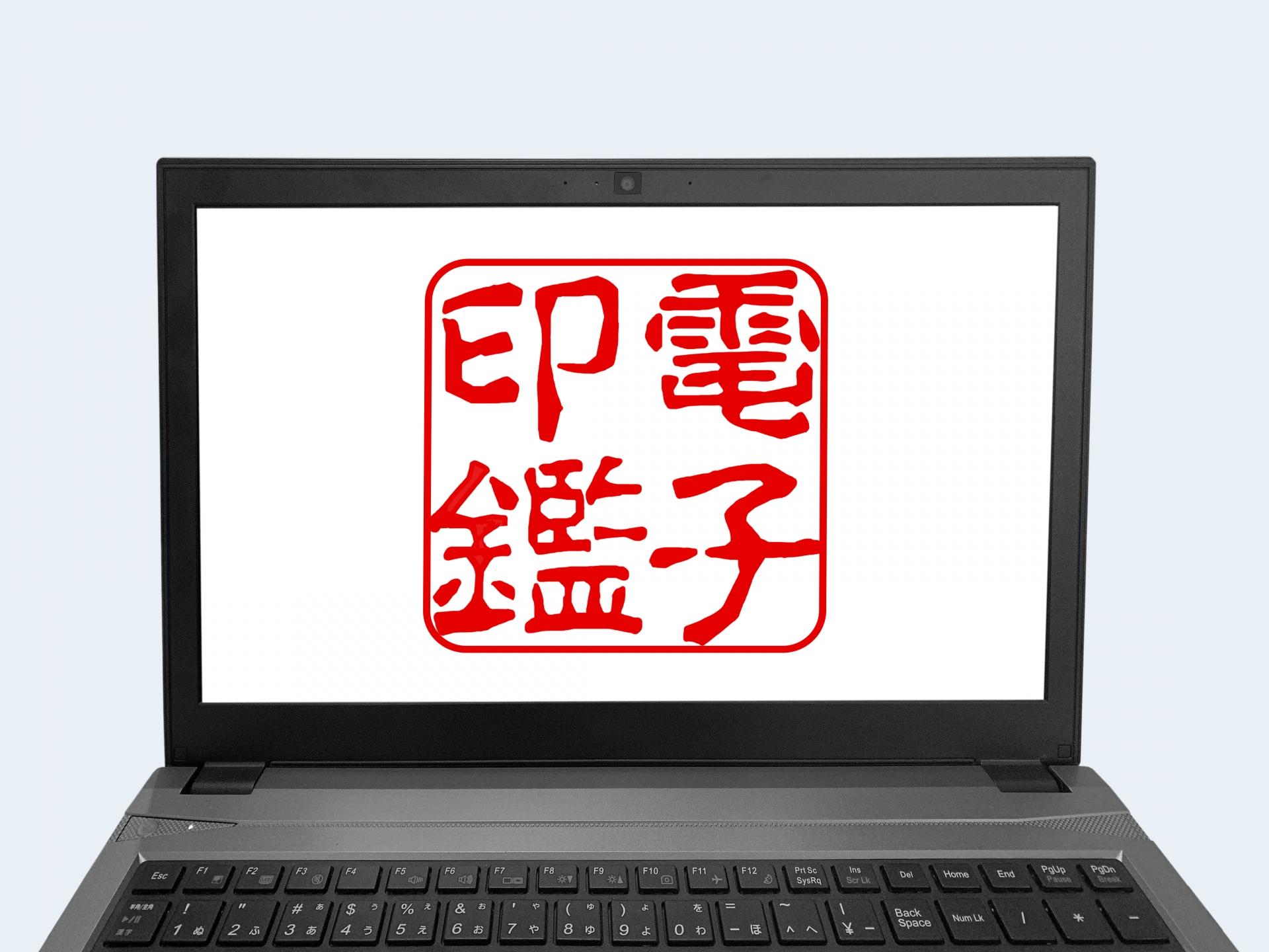 PC画面:電子印鑑
