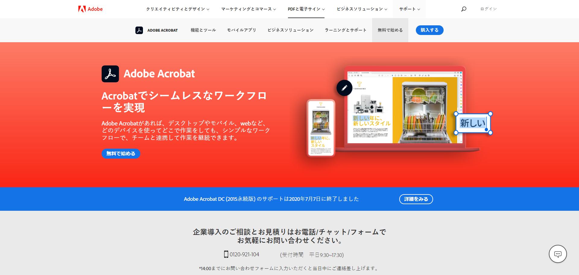Adobe Acrobatを使うトリミングの方法