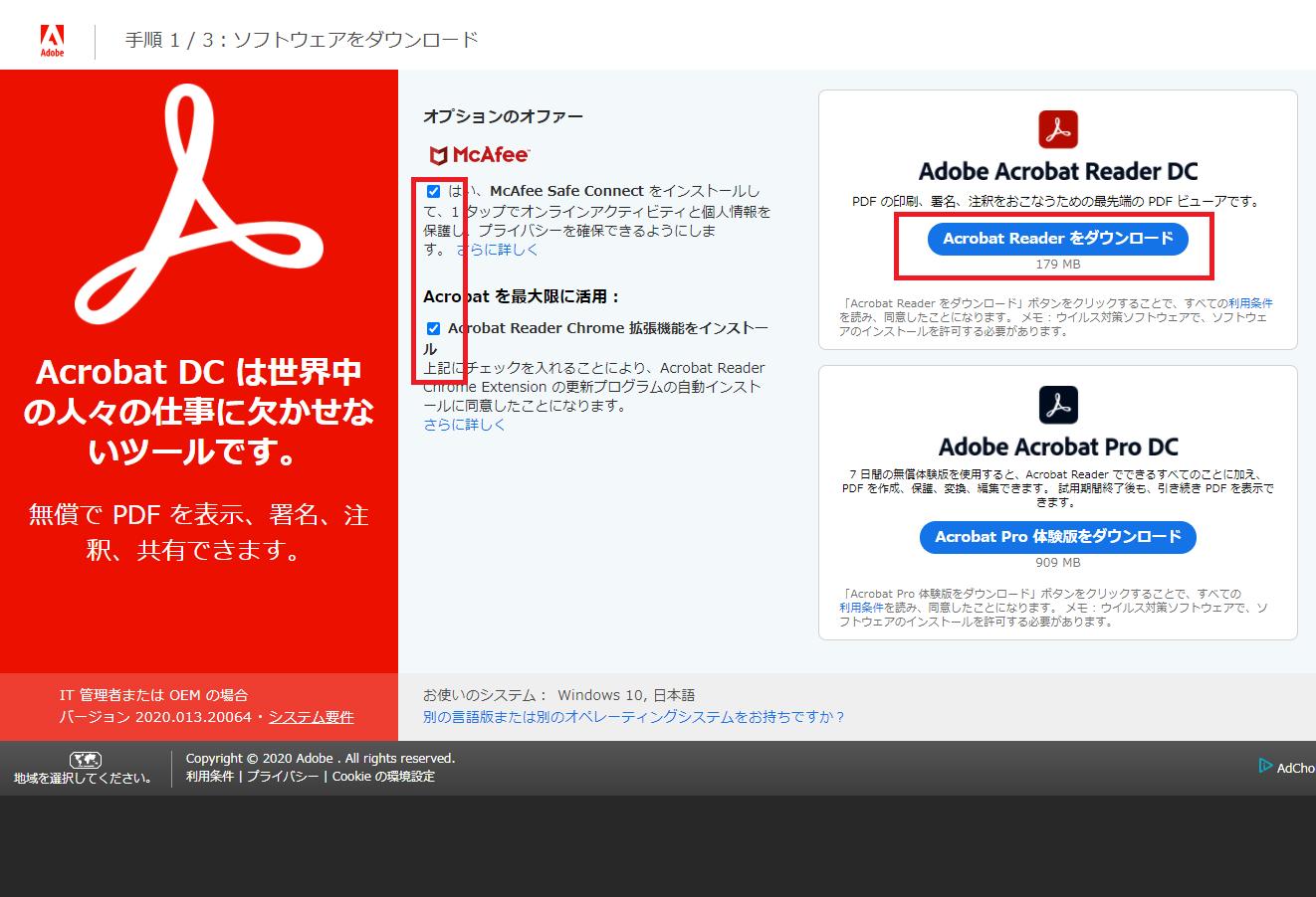 Adobe Acrobat Readerをインストール_3
