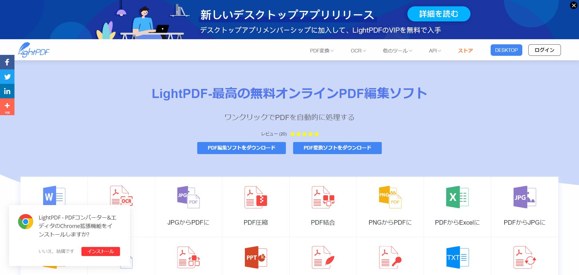 LightPDF