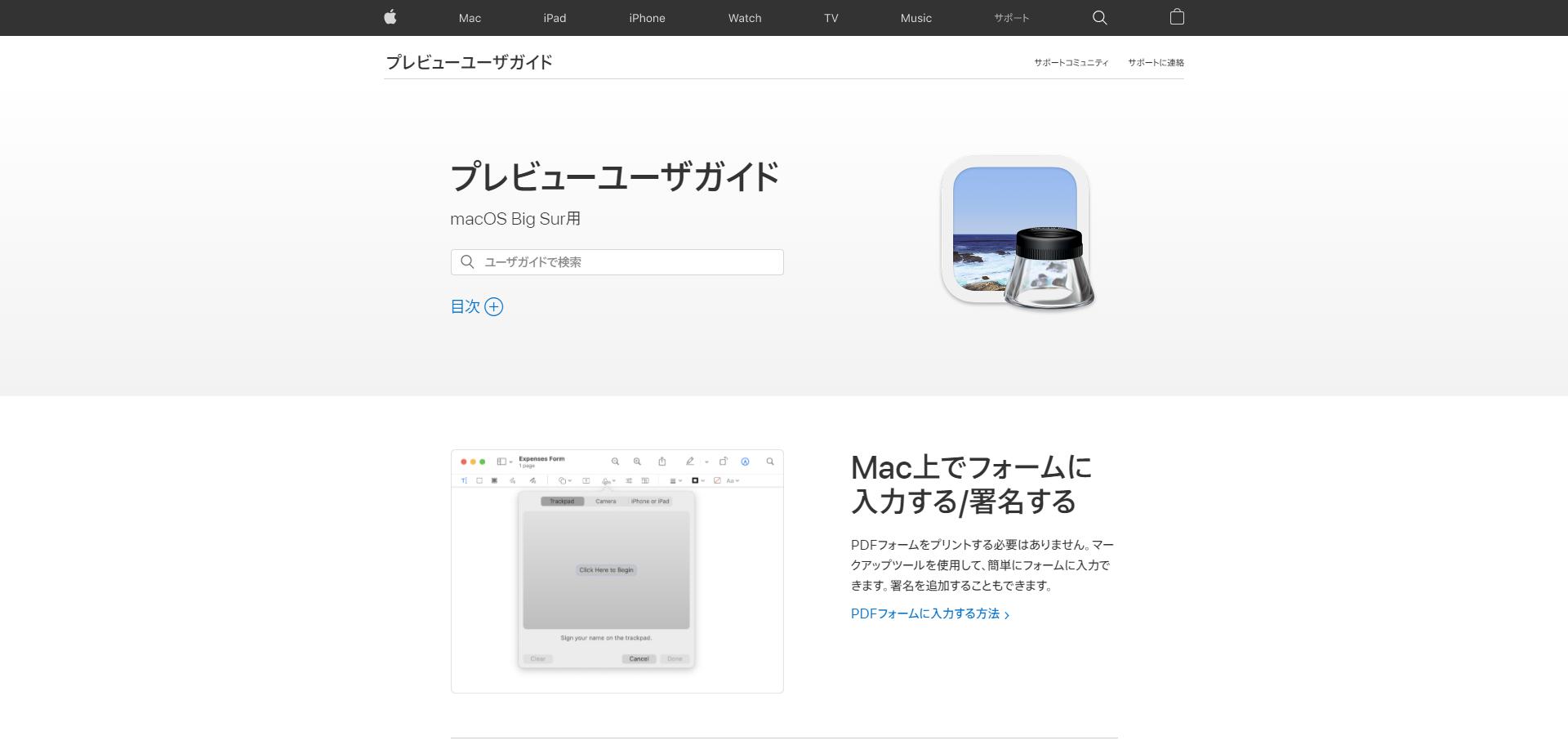 Macのプレビューを利用する