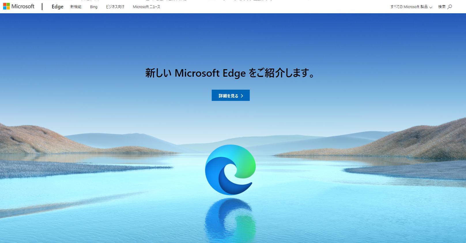 Microsoft Edgeを使う
