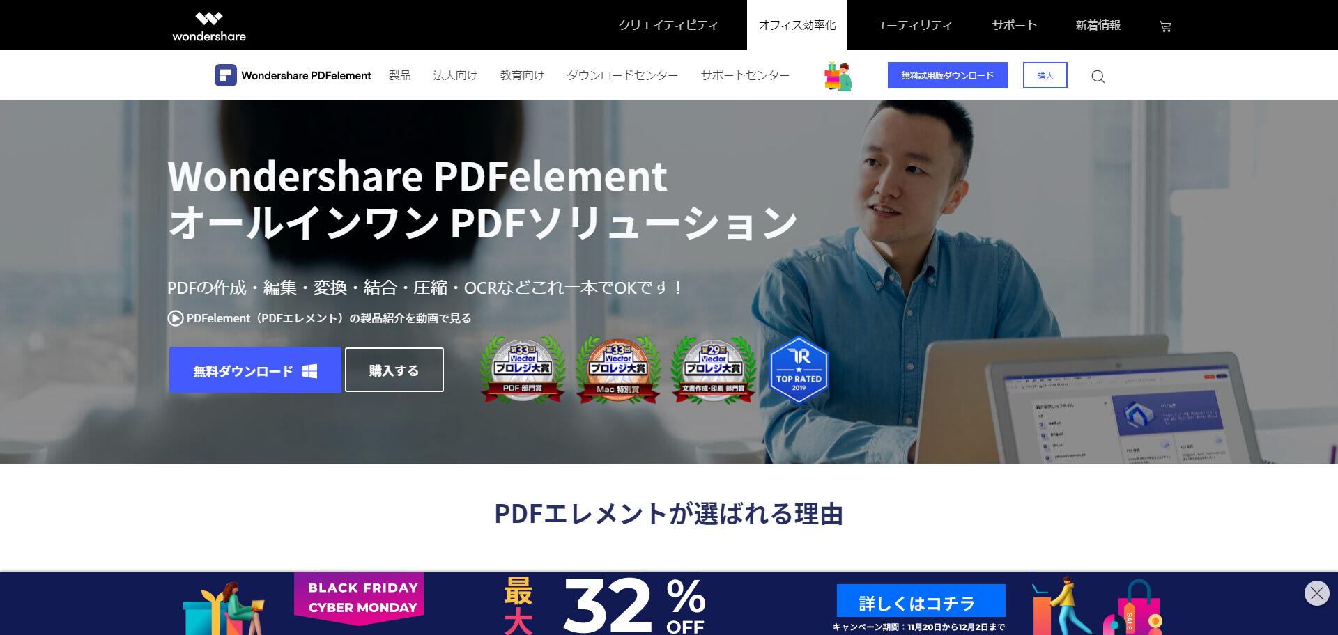 PDFelementを使うトリミングの方法