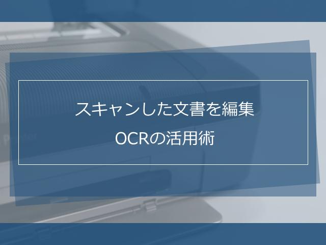 スキャンしたデータや文書を編集したい!OCR活用術をご紹介