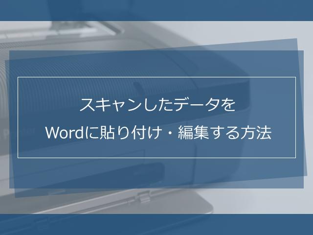 スキャンしたデータをWordに貼り付け・変換して編集する方法