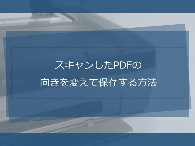 スキャンしたPDFの向きを変えて保存する方法