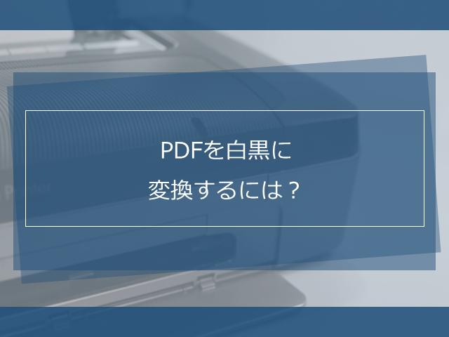 PDFを白黒(モノクロ・グレースケール)に変換するには?