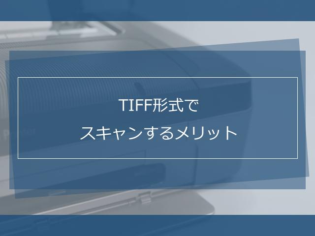 TIFF形式でスキャンするメリットとは?JPEG保存との違いも紹介