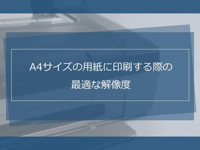 アイキャッチ_45