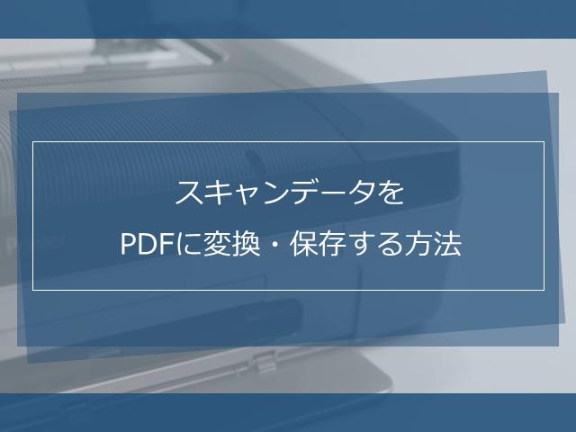 複合機・コピー機のスキャンデータをPDFに変換して保存する方法
