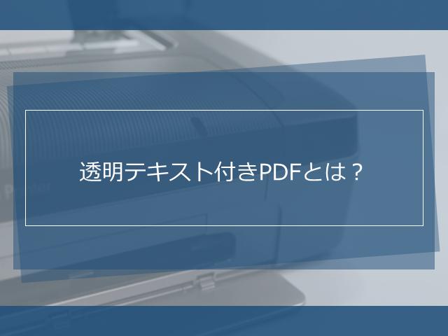 透明テキスト付きPDFとは?