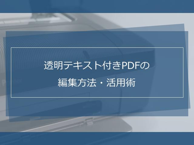 透明テキスト付きPDFの編集方法、活用術