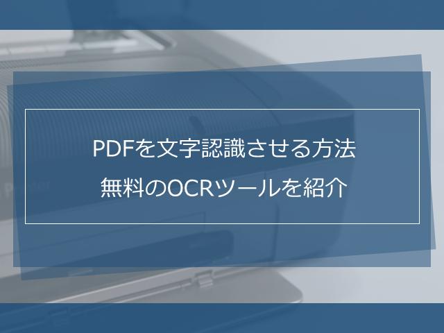 PDFを文字認識させる方法!無料のOCRツールを紹介