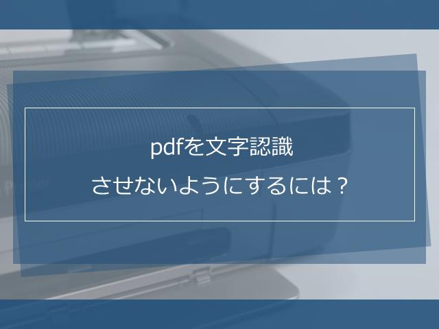 pdfを文字認識させないようにするには?非表示情報の削除方法セキュリティのかけ方も紹介