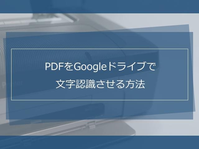 PDFをGoogleドライブで文字認識させる方法